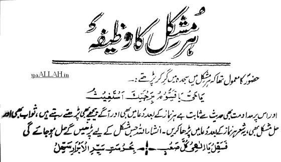 Har mushkil ka wazifa_yaALLAH.in-2